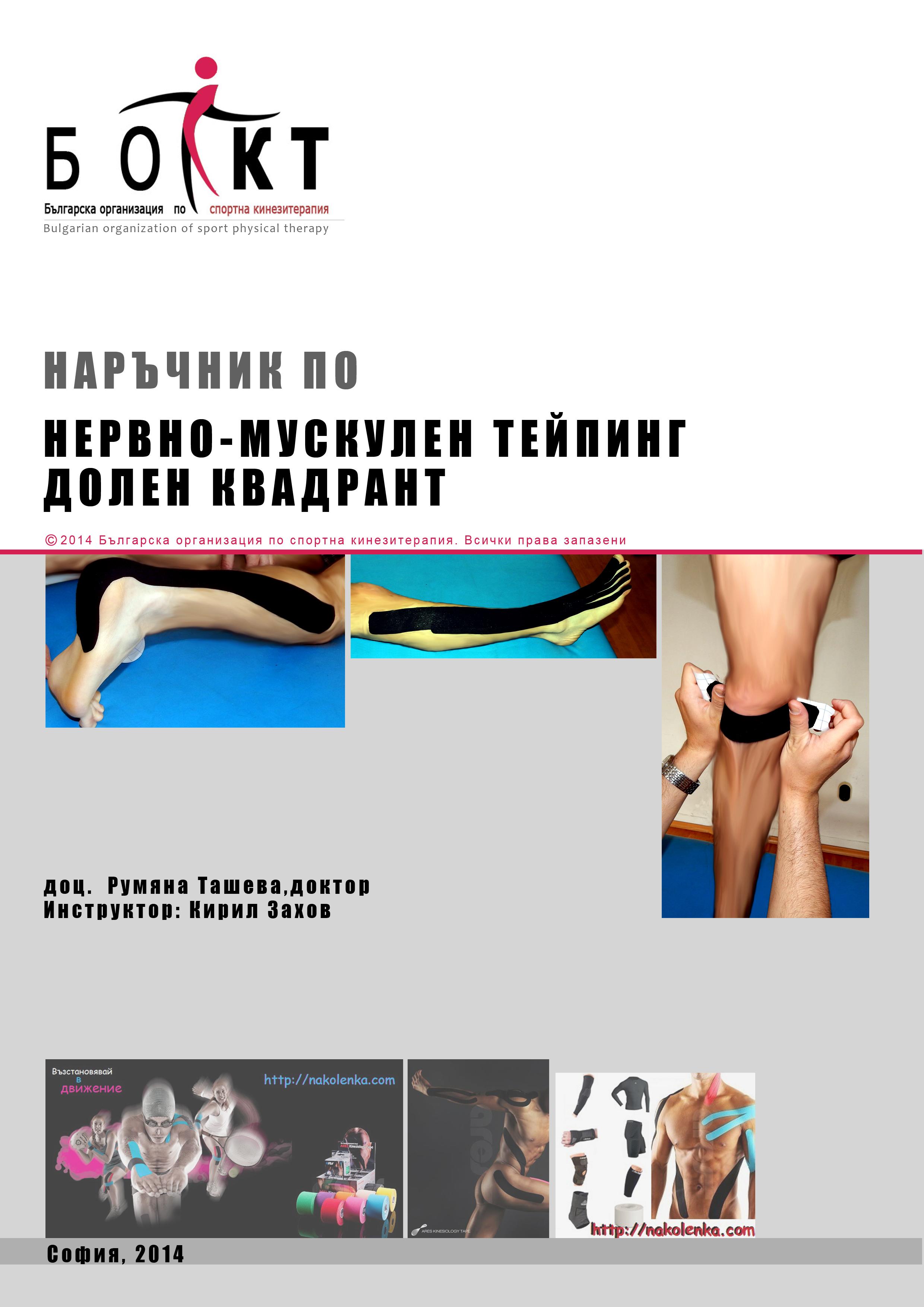 нервно-мускулен тейпинг