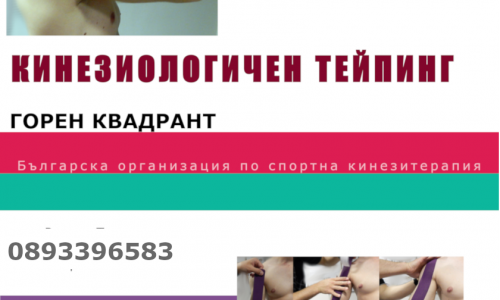 КУРС по КИНЕЗИОЛОГИЧЕН ТЕЙПИНГ